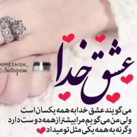 عشق ناب